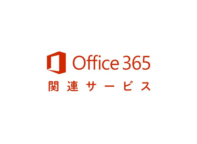 Office365導入支援